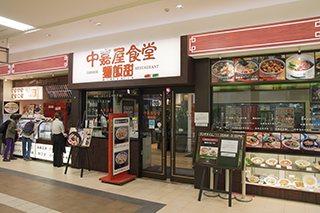 中嘉屋食堂 麺飯甜 仙台駅構内店...