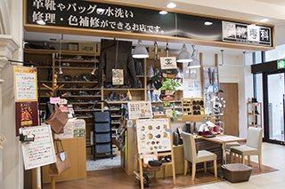 靴専科 仙台泉中央セルバ店 , 修理 / 泉中央周辺 , みやラボ!