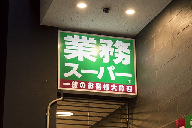 スーパー 仙台 業務 業務スーパー 仙台一番町店