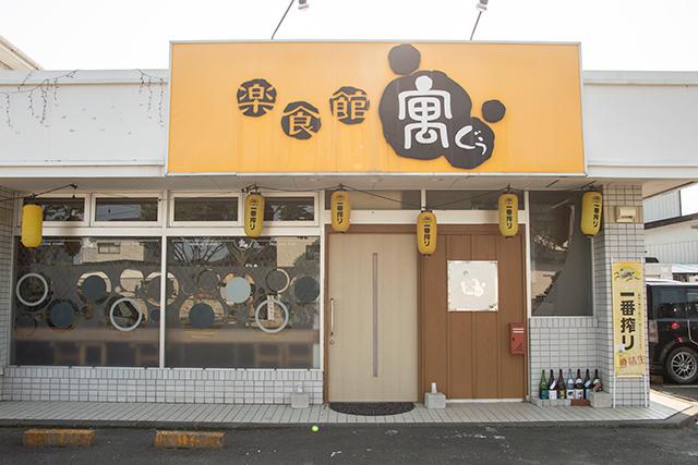 クラスター 店 市 多賀城 飲食