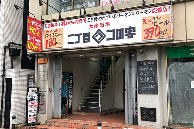 仙台 駅前 居酒屋 安い うまい
