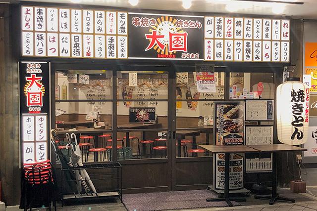 焼きとん大国 泉中央店 - 焼き鳥・串焼き / 泉中央周辺 - みやラボ!
